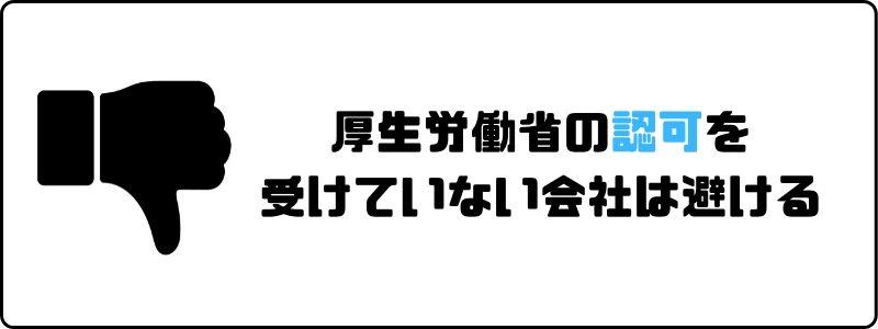 評判の良い_派遣会社_厚生労働省