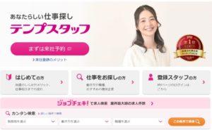 夢真ホールディングス_評判_テンプスタッフ