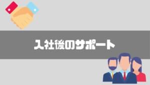 転職エージェント_仕組み_入社後のサポート
