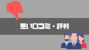 転職エージェント_仕組み_悪い評判_口コミ