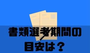 転職エージェント_選考期間_目安