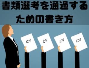 転職エージェント_選考期間_通過するための書き方