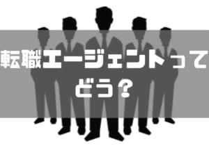 転職エージェント_仕組み_評判