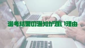 転職エージェント_最終面接_結果