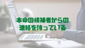 転職エージェント_採用期間