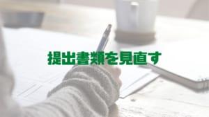 転職エージェント_選考期間