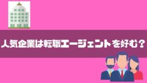 転職エージェント_仕組み_人気企業