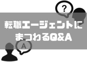 転職エージェント_仕組み_疑問