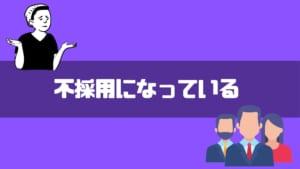 転職エージェント_選考期間_不採用