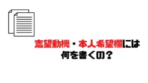 転職エージェント_履歴書_志望動機