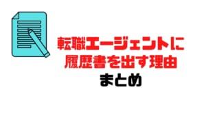 転職エージェント_履歴書