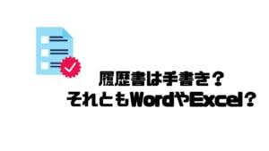 転職エージェント_履歴書_Word_Excel