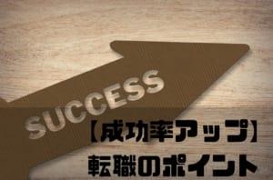 転職エージェント_選考期間_成功率UP