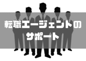 転職エージェント_仕組み_サポート