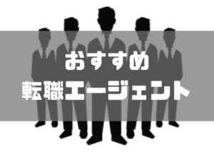 転職エージェント_仕組み_おすすめ転職エージェント