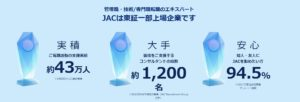 JACrecruitment