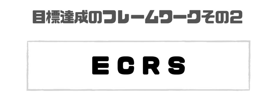 フレームワーク_目標達成_ECRS