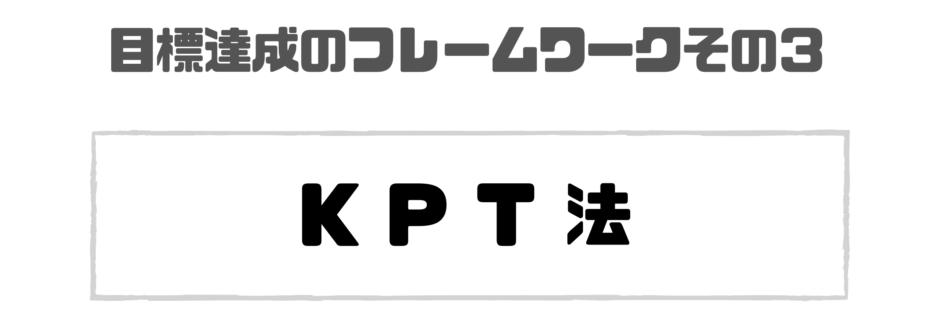 フレームワーク_目標達成_KPT法
