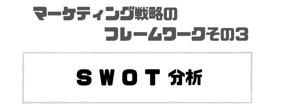 フレームワーク_マーケティング戦略_SWOT分析