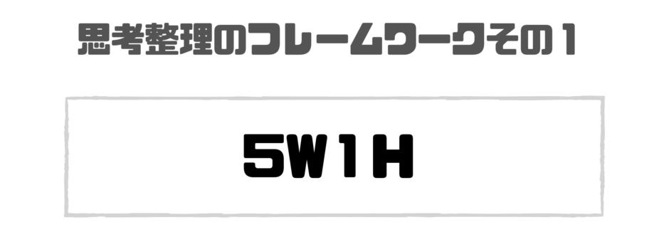 フレームワーク_思考整理_5W1H