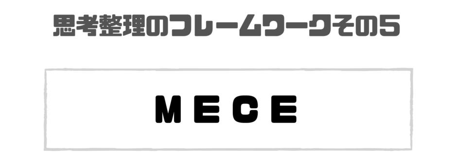 フレームワーク_思考整理_MECE