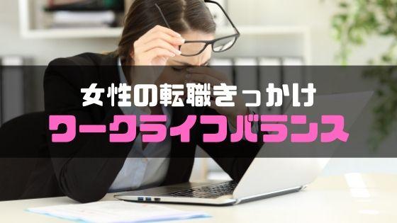 転職きっかけ_女性