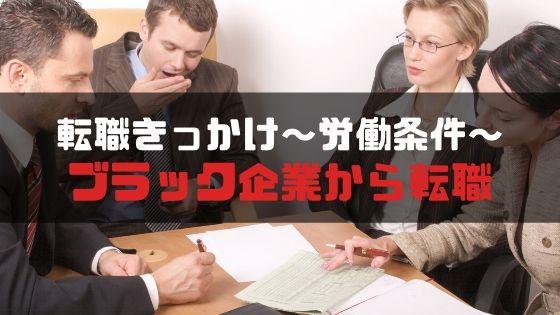 転職きっかけ_労働条件
