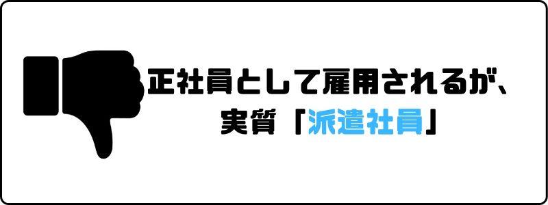 夢真ホールディングス_評判_やばい_実質派遣社員