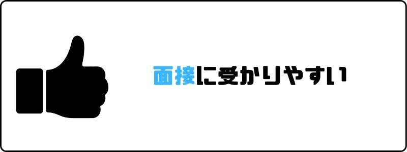 夢真ホールディングス_評判_面接受かりやすい