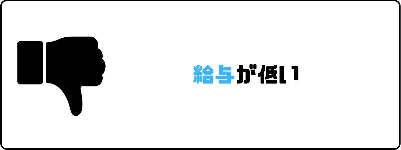 夢真ホールディングス_評判_やばい_給与