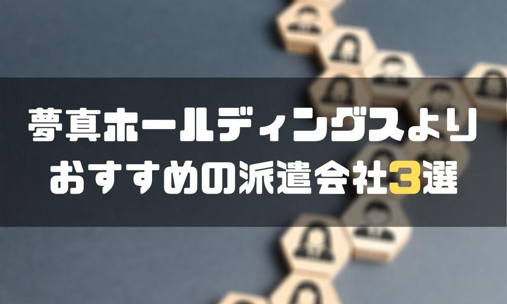 夢真ホールディングス_評判_よりおすすめの派遣会社3選
