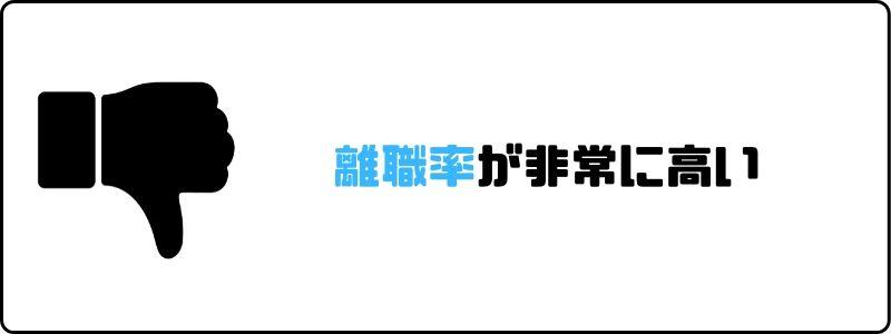 夢真ホールディングス_評判_やばい_離職率