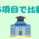 【目的別で選ぶ】大阪のプログラミングスクール13校を比較【完全版】
