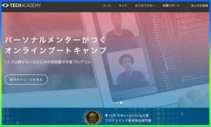 TechAcademy評判