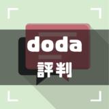 dodaの悪い評判は本当?実際どんな転職支援サービスなの?dodaの評判の真相を徹底解説
