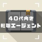 【40代向け】おすすめの転職エージェント15選!転職成功の秘訣を徹底解説!|2021年版